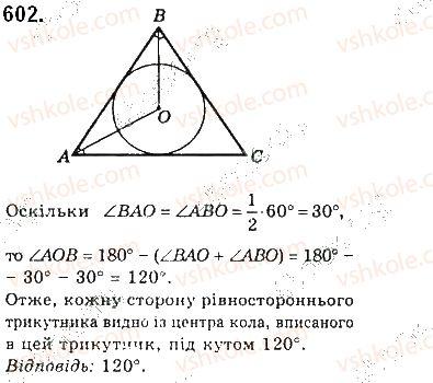 7-geometriya-gp-bevz-vg-bevz-ng-vladimirova-2015--rozdil-4-kolo-i-krug-geometrichni-pobudovi-20-kolo-i-trikutnik-602.jpg