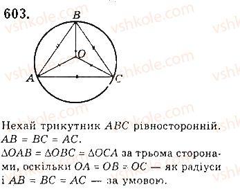 7-geometriya-gp-bevz-vg-bevz-ng-vladimirova-2015--rozdil-4-kolo-i-krug-geometrichni-pobudovi-20-kolo-i-trikutnik-603.jpg