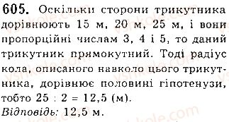 7-geometriya-gp-bevz-vg-bevz-ng-vladimirova-2015--rozdil-4-kolo-i-krug-geometrichni-pobudovi-20-kolo-i-trikutnik-605.jpg