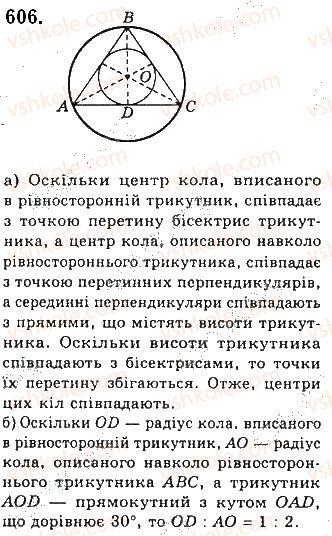 7-geometriya-gp-bevz-vg-bevz-ng-vladimirova-2015--rozdil-4-kolo-i-krug-geometrichni-pobudovi-20-kolo-i-trikutnik-606.jpg