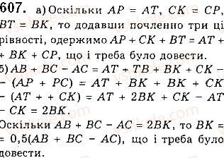 7-geometriya-gp-bevz-vg-bevz-ng-vladimirova-2015--rozdil-4-kolo-i-krug-geometrichni-pobudovi-20-kolo-i-trikutnik-607.jpg