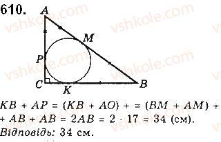 7-geometriya-gp-bevz-vg-bevz-ng-vladimirova-2015--rozdil-4-kolo-i-krug-geometrichni-pobudovi-20-kolo-i-trikutnik-610.jpg