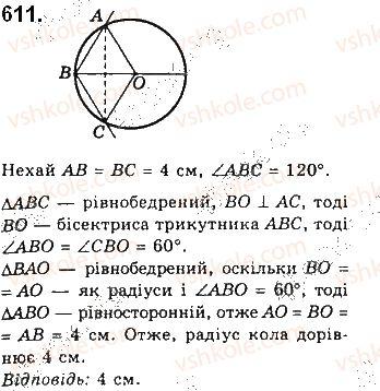 7-geometriya-gp-bevz-vg-bevz-ng-vladimirova-2015--rozdil-4-kolo-i-krug-geometrichni-pobudovi-20-kolo-i-trikutnik-611.jpg