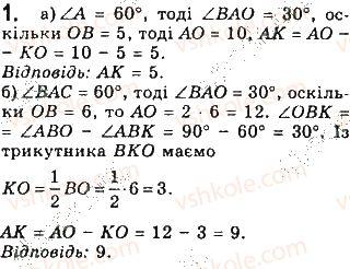 7-geometriya-gp-bevz-vg-bevz-ng-vladimirova-2015--rozdil-4-kolo-i-krug-geometrichni-pobudovi-zadachi-za-gotovimi-malyunkami-storinka-154-1.jpg
