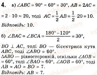 7-geometriya-gp-bevz-vg-bevz-ng-vladimirova-2015--rozdil-4-kolo-i-krug-geometrichni-pobudovi-zadachi-za-gotovimi-malyunkami-storinka-154-4.jpg