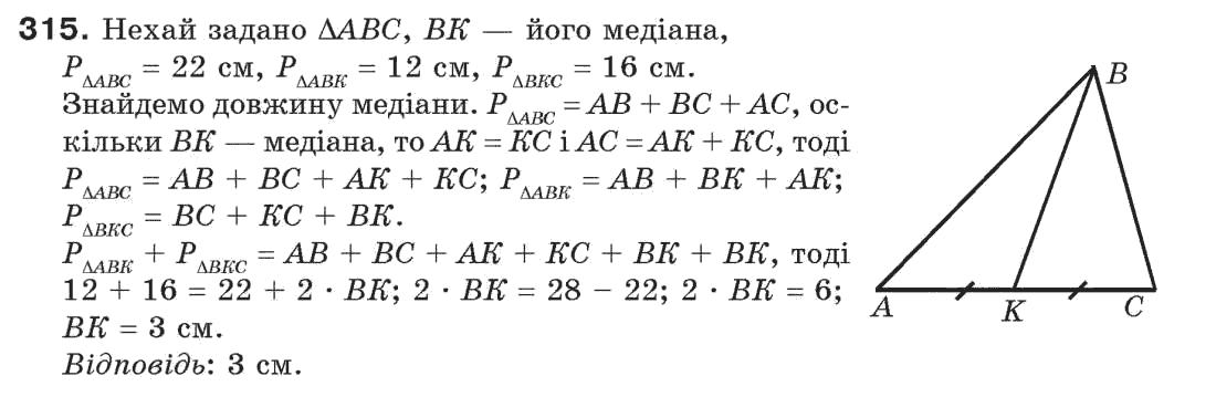7-geometriya-gp-bevz-vg-bevz-ng-vladimirova-315