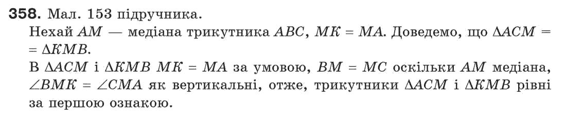 7-geometriya-gp-bevz-vg-bevz-ng-vladimirova-358