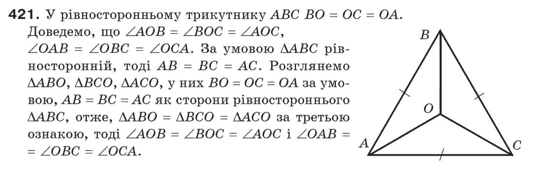 7-geometriya-gp-bevz-vg-bevz-ng-vladimirova-421