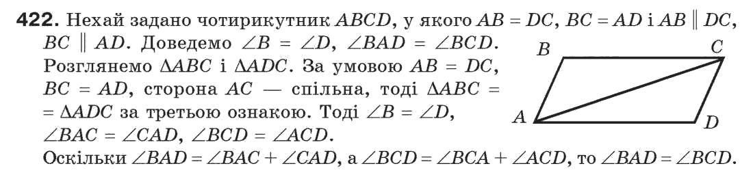 7-geometriya-gp-bevz-vg-bevz-ng-vladimirova-422