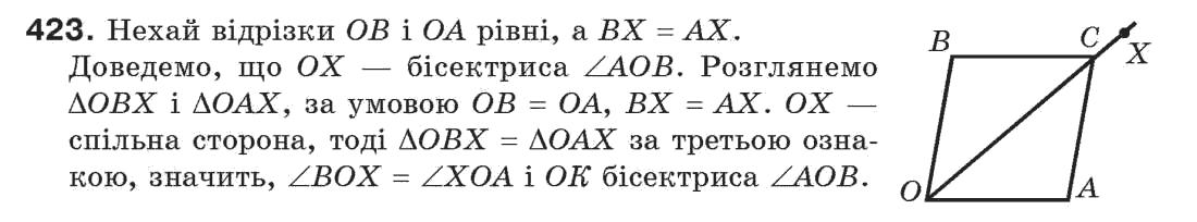 7-geometriya-gp-bevz-vg-bevz-ng-vladimirova-423