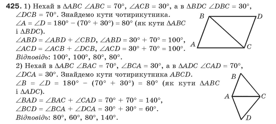 7-geometriya-gp-bevz-vg-bevz-ng-vladimirova-425