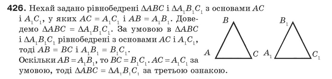 7-geometriya-gp-bevz-vg-bevz-ng-vladimirova-426
