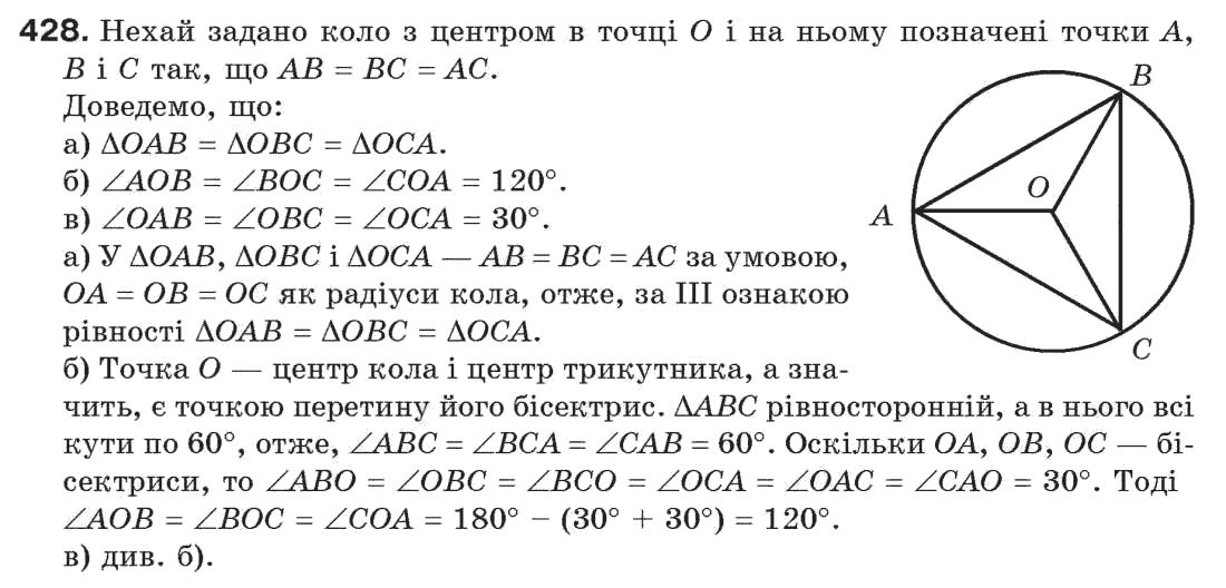 7-geometriya-gp-bevz-vg-bevz-ng-vladimirova-428