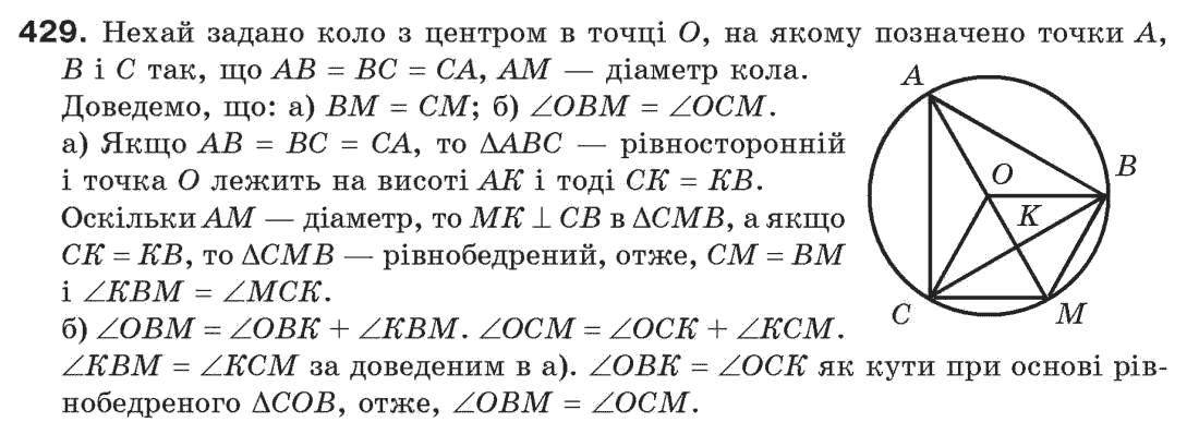 7-geometriya-gp-bevz-vg-bevz-ng-vladimirova-429