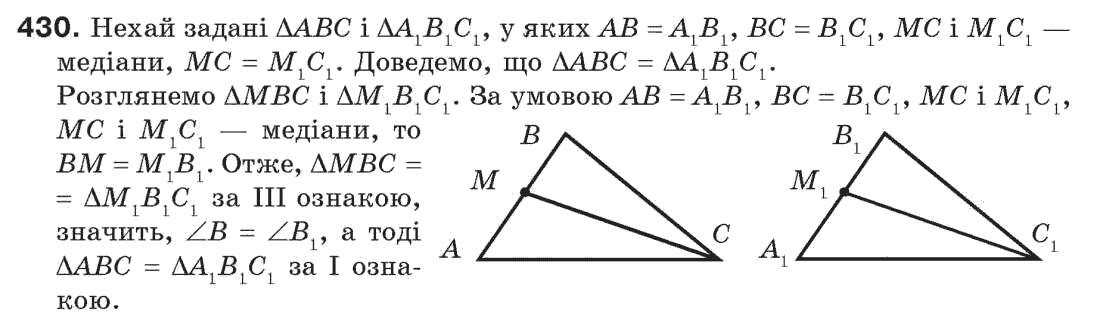 7-geometriya-gp-bevz-vg-bevz-ng-vladimirova-430