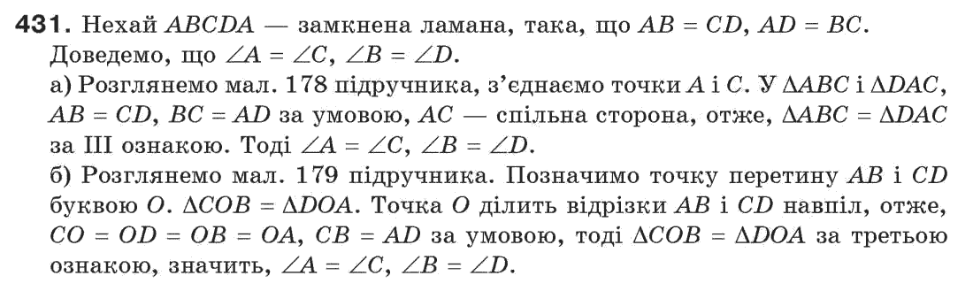 7-geometriya-gp-bevz-vg-bevz-ng-vladimirova-431