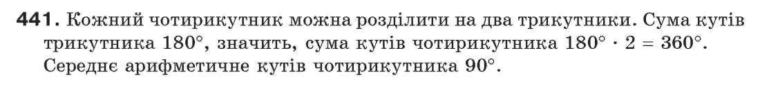 7-geometriya-gp-bevz-vg-bevz-ng-vladimirova-441