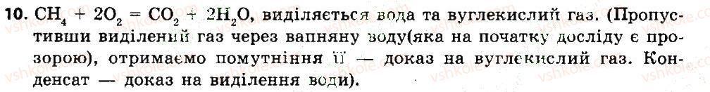 7-himiya-mm-savchin-2015--tema-2-kisen-19-vzayemodiya-kisnyu-zi-skladnimi-rechovinami-10.jpg