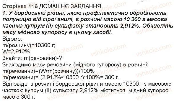 7-himiya-mm-savchin-2015-robochij-zoshit--storinki-116-129-storinka-116-1-rnd1368.jpg