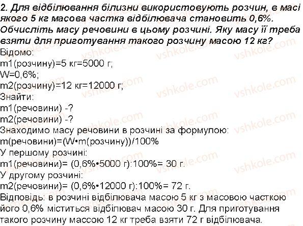 7-himiya-mm-savchin-2015-robochij-zoshit--storinki-116-129-storinka-116-2-rnd3840.jpg