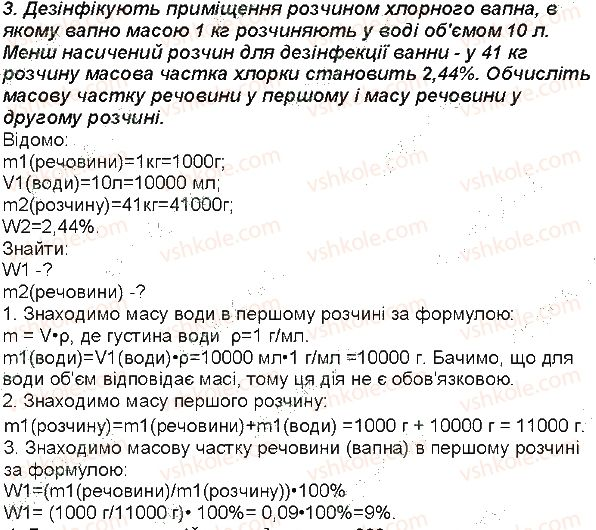 7-himiya-mm-savchin-2015-robochij-zoshit--storinki-116-129-storinka-116-3-rnd2858.jpg