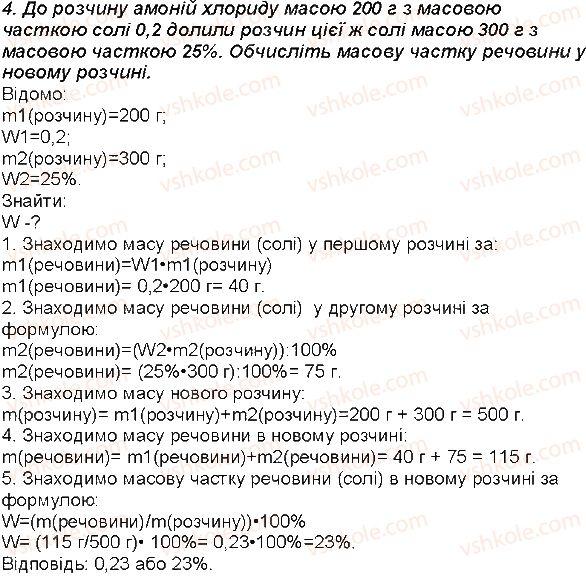 7-himiya-mm-savchin-2015-robochij-zoshit--storinki-116-129-storinka-116-4-rnd6428.jpg