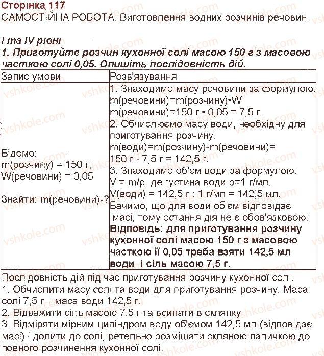 7-himiya-mm-savchin-2015-robochij-zoshit--storinki-116-129-storinka-117-1-rnd6378.jpg
