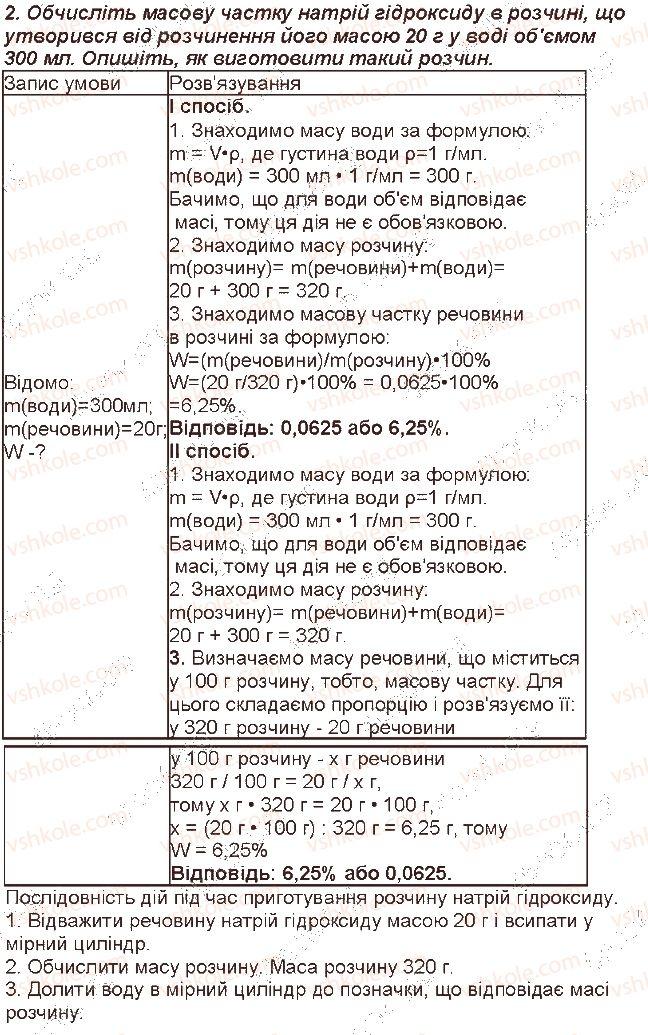 7-himiya-mm-savchin-2015-robochij-zoshit--storinki-116-129-storinka-117-2-rnd8696.jpg