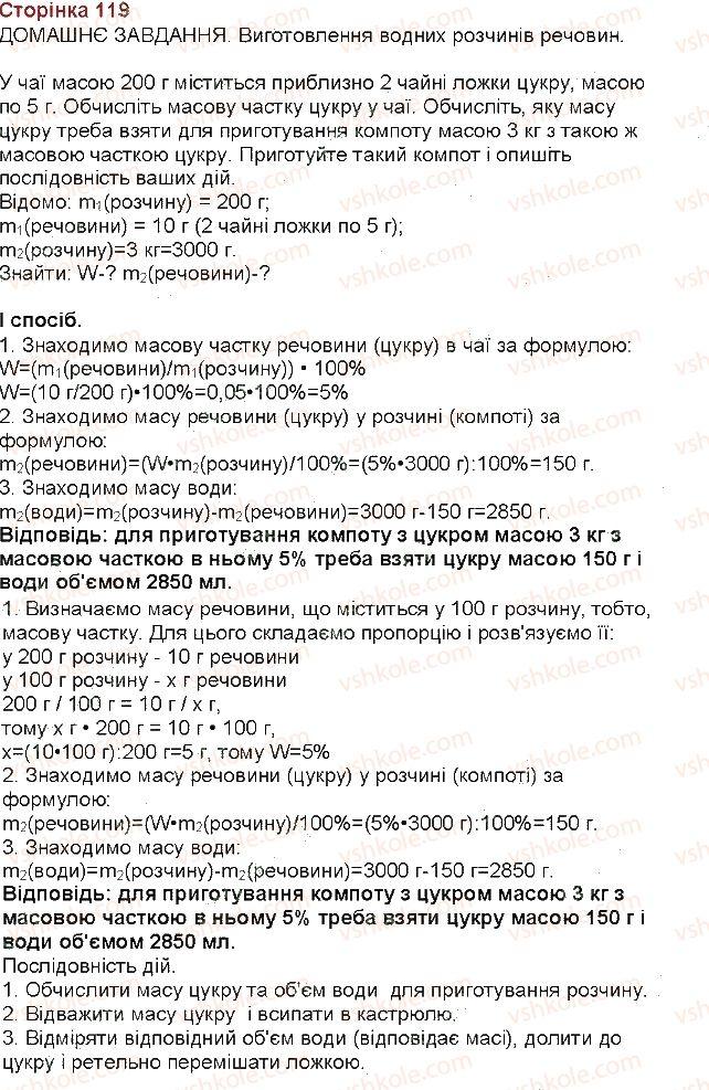 7-himiya-mm-savchin-2015-robochij-zoshit--storinki-116-129-storinka-119-1-rnd6727.jpg