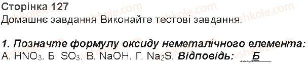 7-himiya-mm-savchin-2015-robochij-zoshit--storinki-116-129-storinka-127-1-rnd9719.jpg