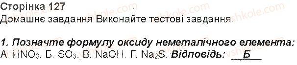 7-himiya-mm-savchin-2015-robochij-zoshit--storinki-116-129-storinka-127-1.jpg