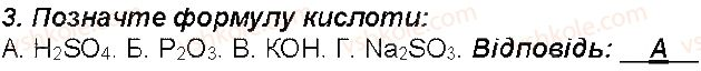 7-himiya-mm-savchin-2015-robochij-zoshit--storinki-116-129-storinka-127-3-rnd6923.jpg