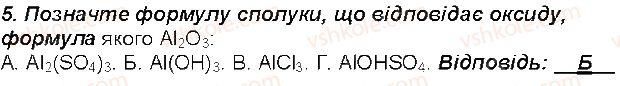 7-himiya-mm-savchin-2015-robochij-zoshit--storinki-116-129-storinka-127-5-rnd8449.jpg