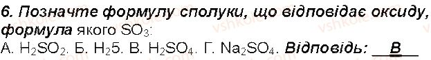 7-himiya-mm-savchin-2015-robochij-zoshit--storinki-116-129-storinka-127-6-rnd9519.jpg