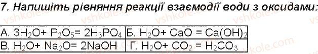 7-himiya-mm-savchin-2015-robochij-zoshit--storinki-116-129-storinka-127-7-rnd6967.jpg