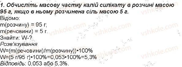 7-himiya-mm-savchin-2015-robochij-zoshit--storinki-131-134-storinka-131-1-rnd6091.jpg