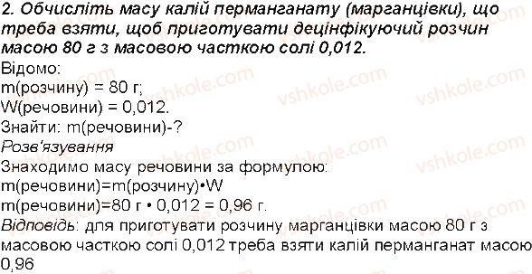 7-himiya-mm-savchin-2015-robochij-zoshit--storinki-131-134-storinka-131-2-rnd2180.jpg