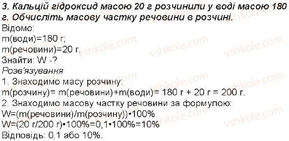7-himiya-mm-savchin-2015-robochij-zoshit--storinki-131-134-storinka-131-3-rnd3528.jpg