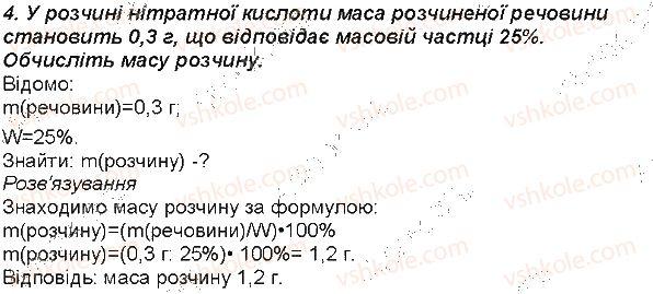 7-himiya-mm-savchin-2015-robochij-zoshit--storinki-131-134-storinka-131-4-rnd3431.jpg
