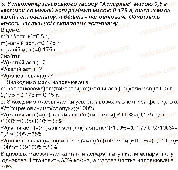 7-himiya-mm-savchin-2015-robochij-zoshit--storinki-131-134-storinka-131-5-rnd4318.jpg