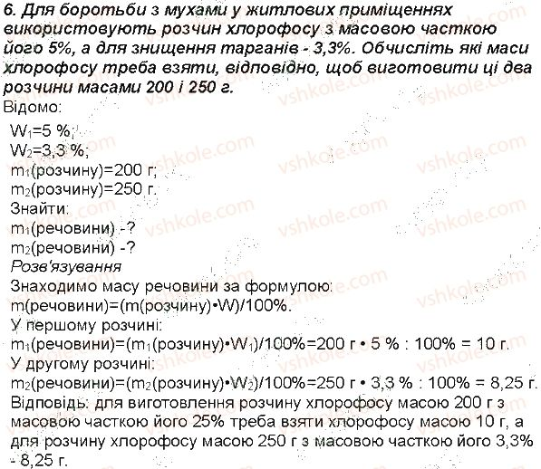 7-himiya-mm-savchin-2015-robochij-zoshit--storinki-131-134-storinka-131-6-rnd6013.jpg
