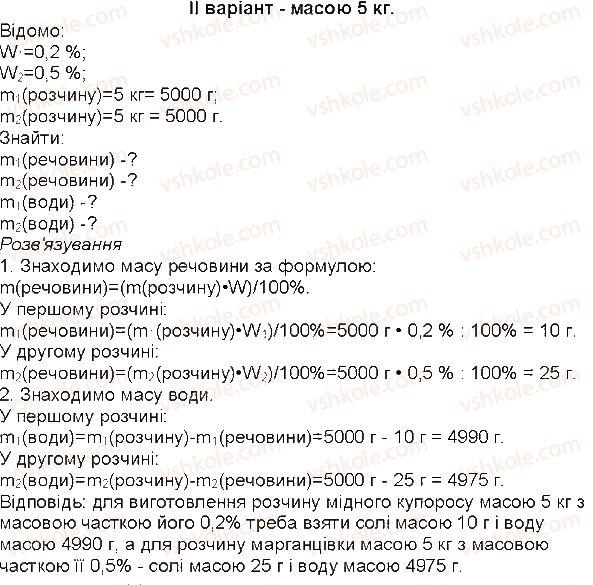 7-himiya-mm-savchin-2015-robochij-zoshit--storinki-131-134-storinka-131-7-rnd3765.jpg
