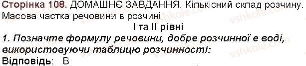 7-himiya-mm-savchin-2015-robochij-zoshit--storinki-52-108-storinka-108-1-rnd5446.jpg