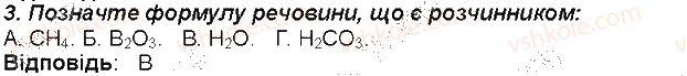 7-himiya-mm-savchin-2015-robochij-zoshit--storinki-52-108-storinka-108-3-rnd6941.jpg