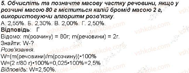 7-himiya-mm-savchin-2015-robochij-zoshit--storinki-52-108-storinka-108-5-rnd4144.jpg