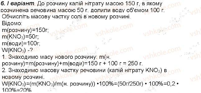 7-himiya-mm-savchin-2015-robochij-zoshit--storinki-52-108-storinka-108-6-rnd1149.jpg