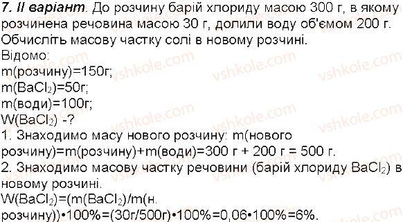 7-himiya-mm-savchin-2015-robochij-zoshit--storinki-52-108-storinka-108-7-rnd586.jpg