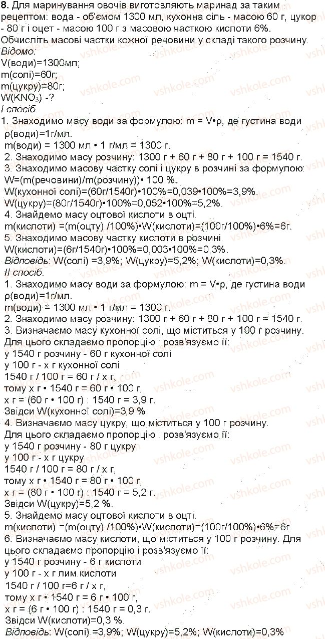 7-himiya-mm-savchin-2015-robochij-zoshit--storinki-52-108-storinka-108-8-rnd8865.jpg