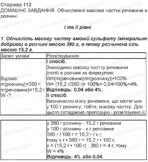 7-himiya-mm-savchin-2015-robochij-zoshit--storinki-52-114-storinka-112-1-rnd2104.jpg
