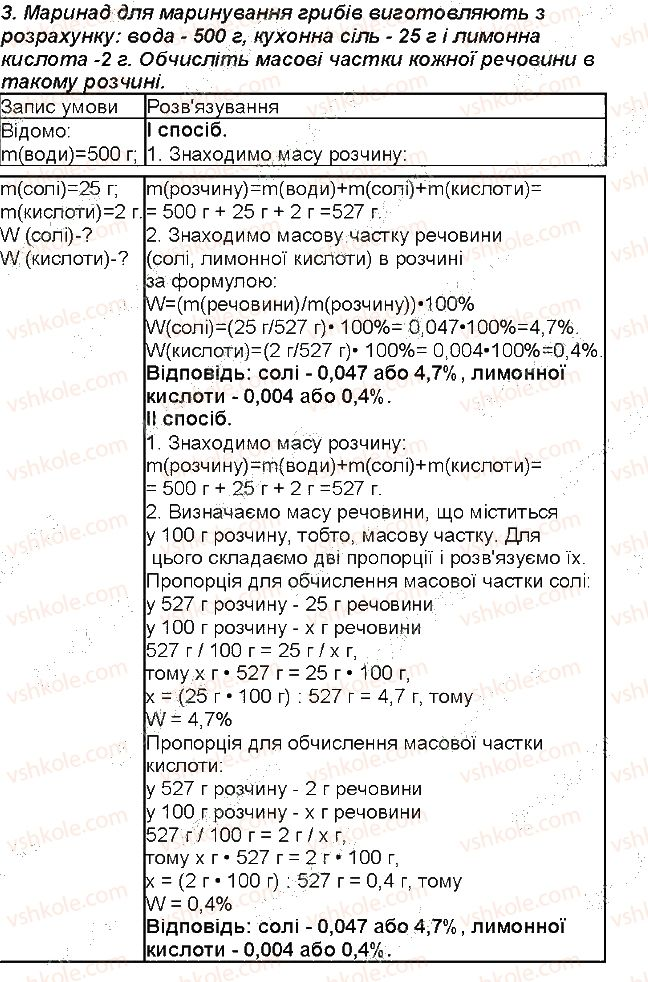 7-himiya-mm-savchin-2015-robochij-zoshit--storinki-52-114-storinka-112-3-rnd7534.jpg